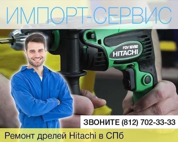Ремонт дрелей Hitachi в Санкт-Петербурге