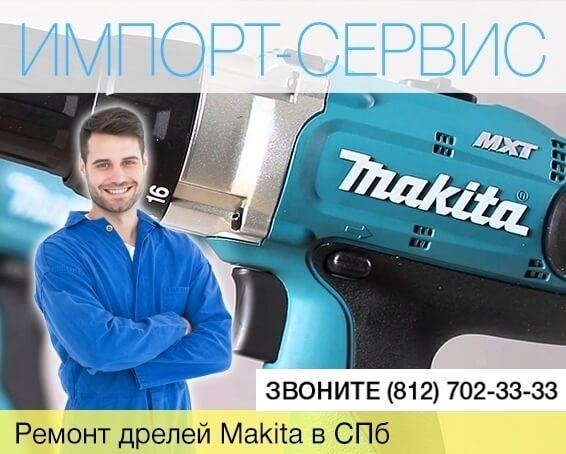 Ремонт дрелей Makita в Санкт-Петербурге
