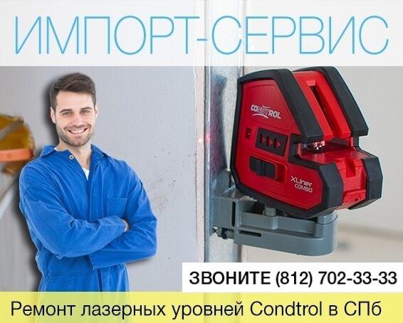 Ремонт лазерных уровней Сondtrol в Санкт-Петербурге