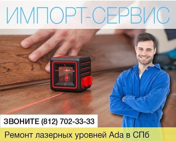 Ремонт лазерных уровней Ada в Санкт-Петербурге