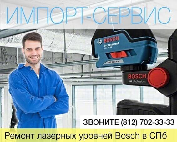 Ремонт лазерных уровней Bosch в Санкт-Петербурге