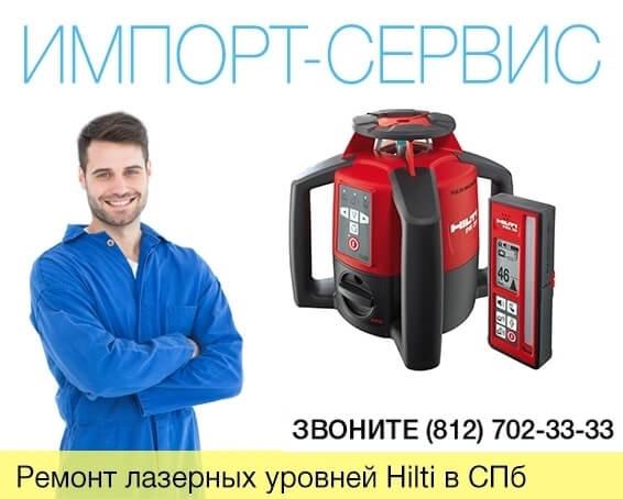 Ремонт лазерных уровней Hilti в Санкт-Петербурге