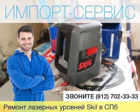 Ремонт лазерных уровней Skill в Санкт-Петербурге