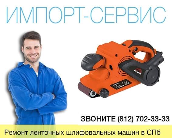 Ремонт ленточных шлифовальных машин в Санкт-Петербурге