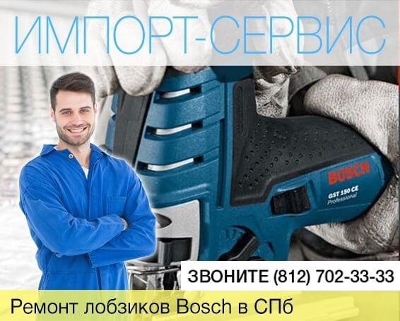 Ремонт лобзиков Bosch в Санкт-Петербурге