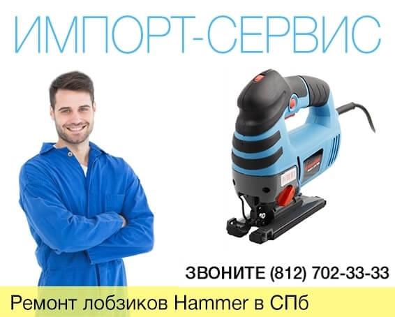 Ремонт лобзиков Hammer в Санкт-Петербурге
