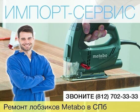 Ремонт лобзиков Metabo в Санкт-Петербурге