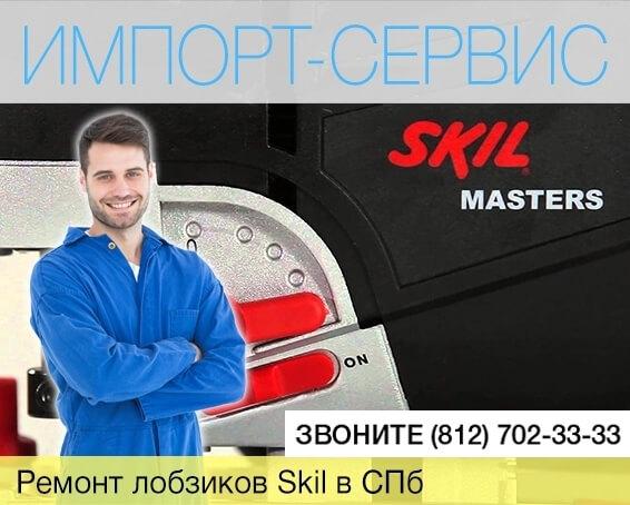 Ремонт лобзиков Skil в Санкт-Петербурге