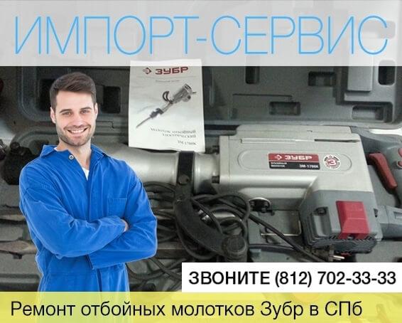 Ремонт отбойных молотков Зубр в Санкт-Петербурге