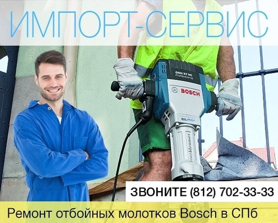 Ремонт отбойных молотков Bosch в Санкт-Петербурге