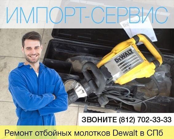 Ремонт отбойных молотков Dewalt в Санкт-Петербурге
