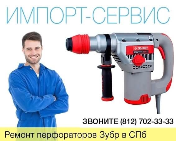 Ремонт перфораторов Зубр в Санкт-Петербурге