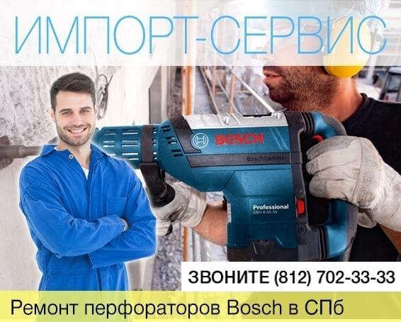 Ремонт перфораторов Bosch в Санкт-Петербурге