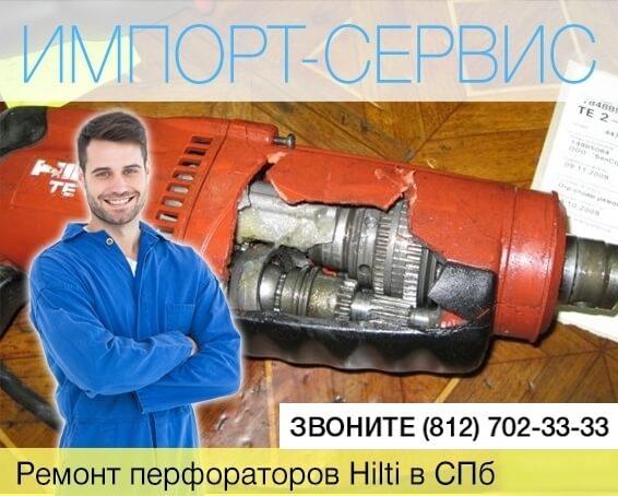 Ремонт перфораторов Hilti в Санкт-Петербурге