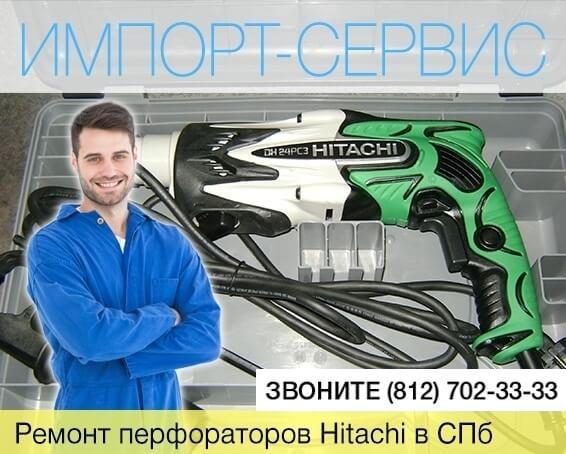 Ремонт перфораторов Hitachi в Санкт-Петербурге