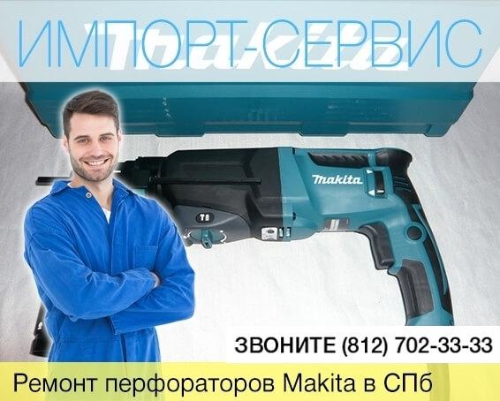 Ремонт перфораторов Makita в Санкт-Петербурге