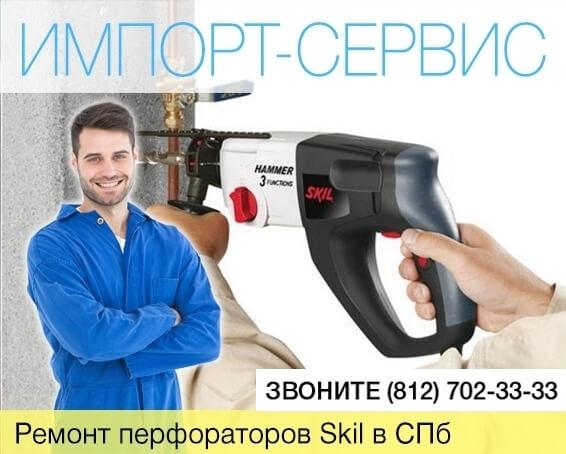 Ремонт перфораторов Skil в Санкт-Петербурге