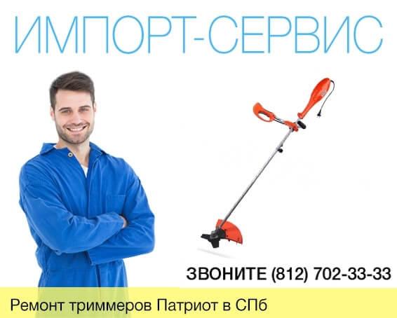 Ремонт триммеров, электрокос Патриот в Санкт-Петербурге