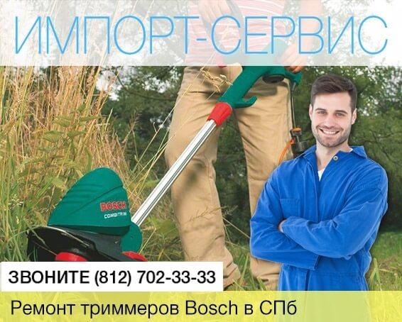 Ремонт триммеров, электрокос Bosch в Санкт-Петербурге