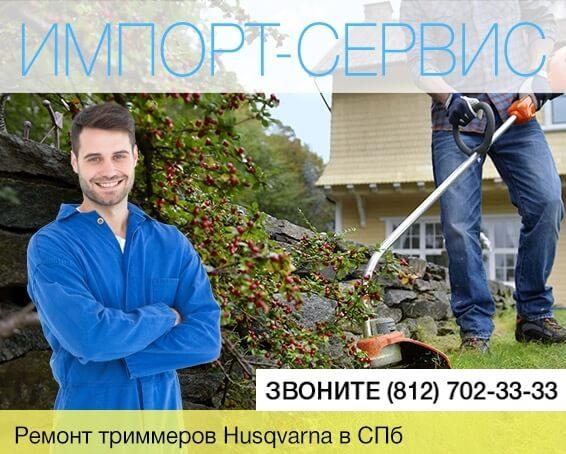 Ремонт триммеров, электрокос Husqvarna в Санкт-Петербурге