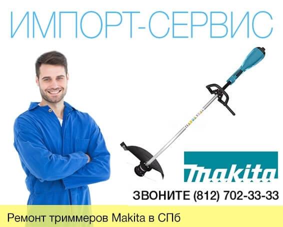 Ремонт триммеров, электрокос Makita в Санкт-Петербурге