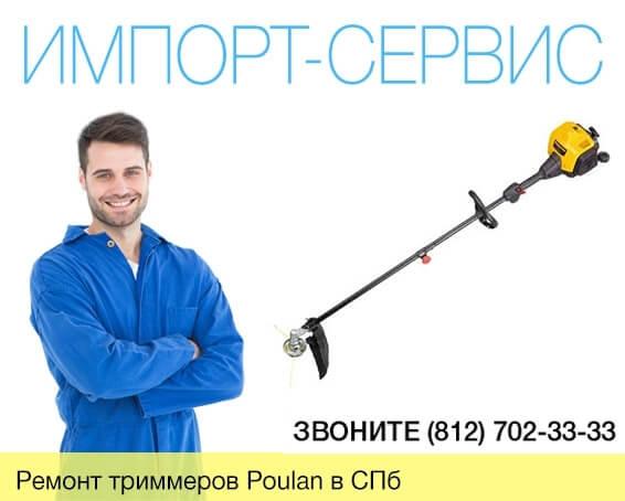 Ремонт триммеров, электрокос Poulan в Санкт-Петербурге