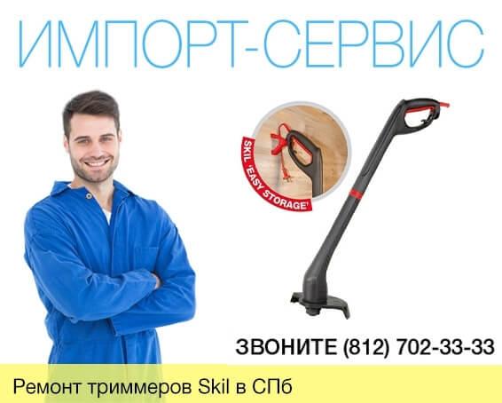 Ремонт триммеров, электрокос Skil в Санкт-Петербурге