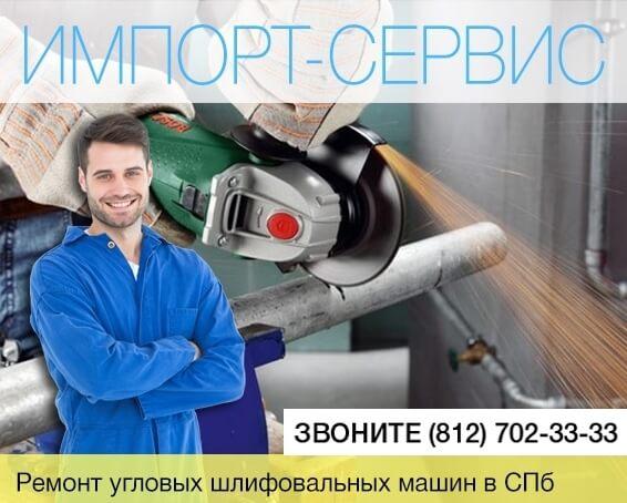 Ремонт угловых шлифовальных машин в Санкт-Петербурге