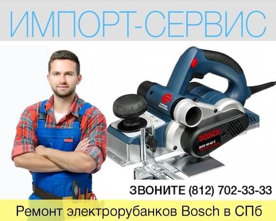 Ремонт электрорубанков Bosch в Санкт-Петербурге