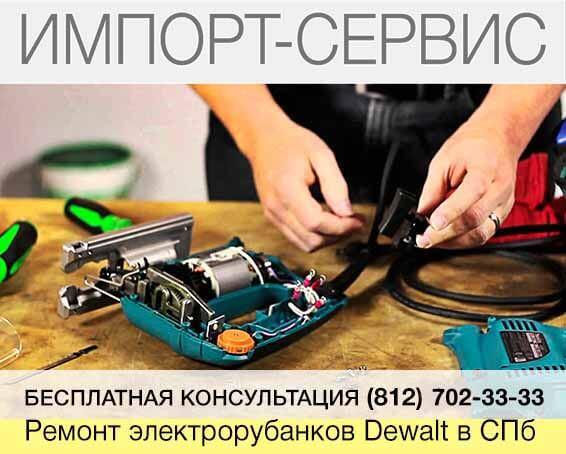 Ремонт электрорубанков Dewalt