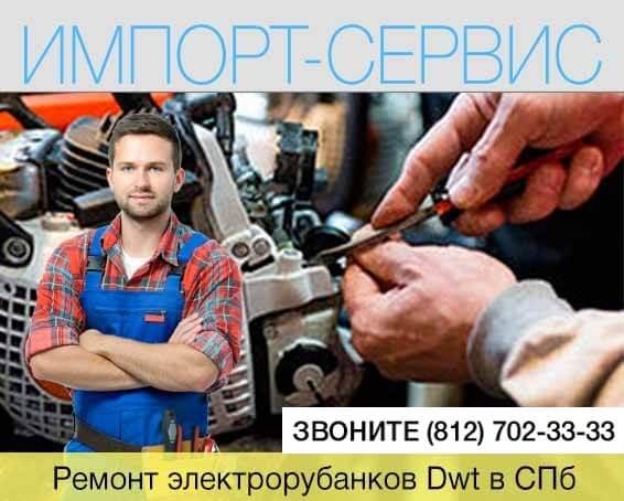 Ремонт электрорубанков Dwt в Санкт-Петербурге