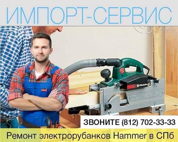 Ремонт электрорубанков Hammer в Санкт-Петербурге