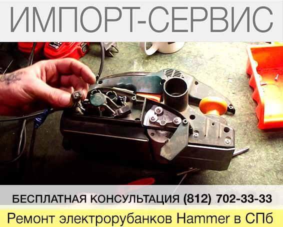 Ремонт электрорубанков Hammer
