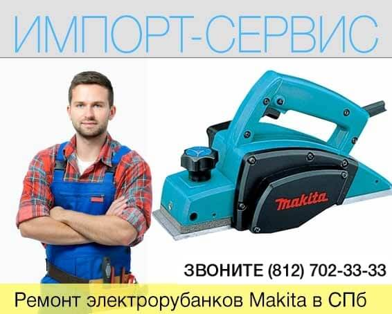 Ремонт электрорубанков Makita в Санкт-Петербурге