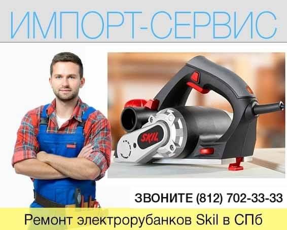 Ремонт электрорубанков Skil в Санкт-Петербурге