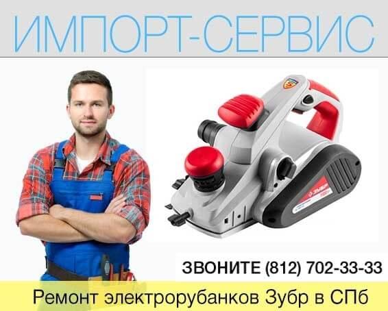 Ремонт электрорубанков Зубр в Санкт-Петербурге