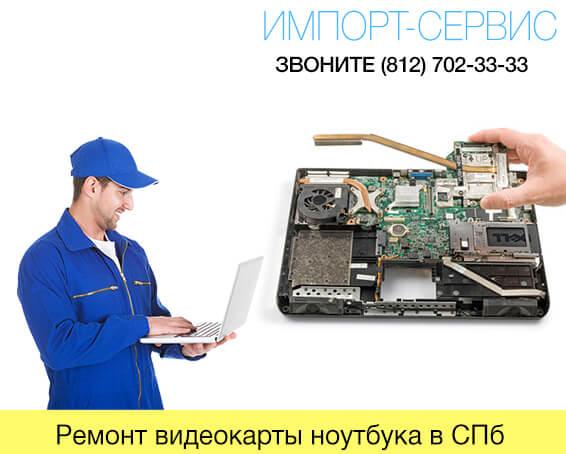 Ремонт видеокарты ноутбука в Санкт-Петербурге