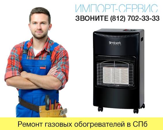Ремонт газовых обогревателей в Санкт-Петербурге