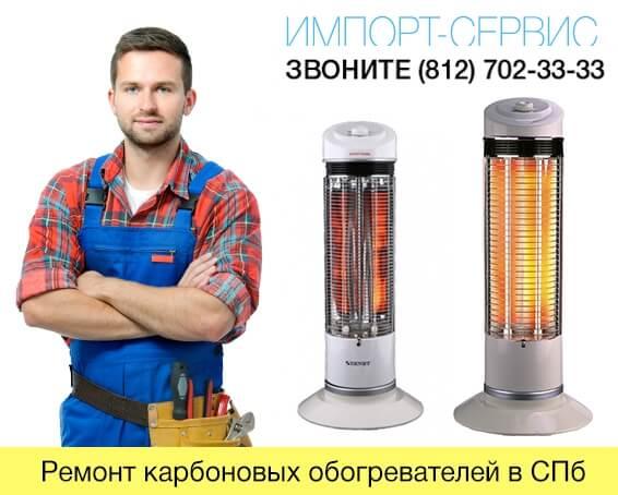 Ремонт карбоновых обогревателей в Санкт-Петербурге