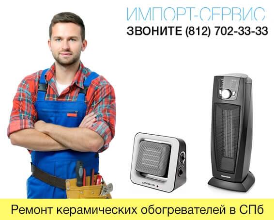 Ремонт керамических обогревателей в Санкт-Петербурге