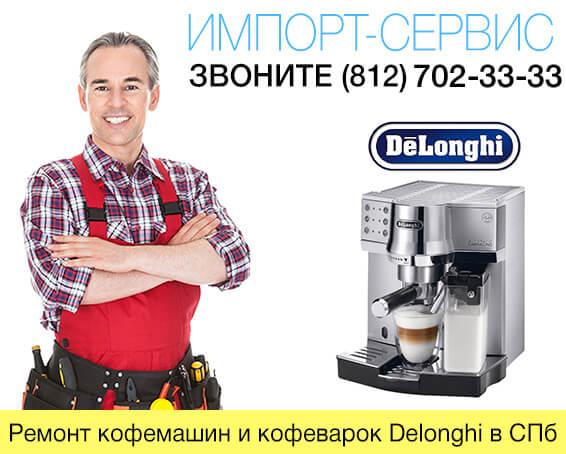 Ремонт кофемашин и кофеварок Delonghi в Санкт-Петербурге