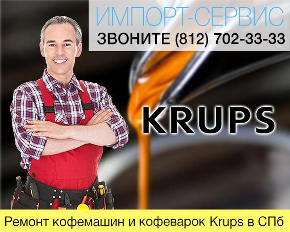 Ремонт кофемашин и кафеварок Krups в Санкт-Петербурге