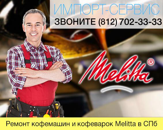 Ремонт кофемашин и кафеварок Melitta в Санкт-Петербурге