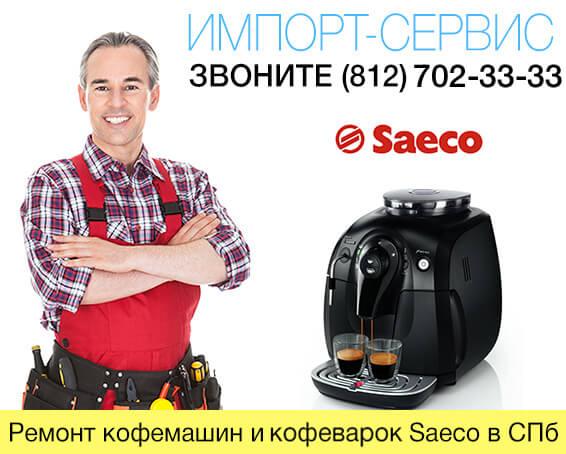 Ремонт кофемашин и кафеварок Saeco в Санкт-Петербурге