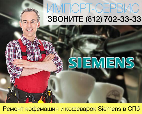 Ремонт кофемашин и кафеварок Siemens в Санкт-Петербурге