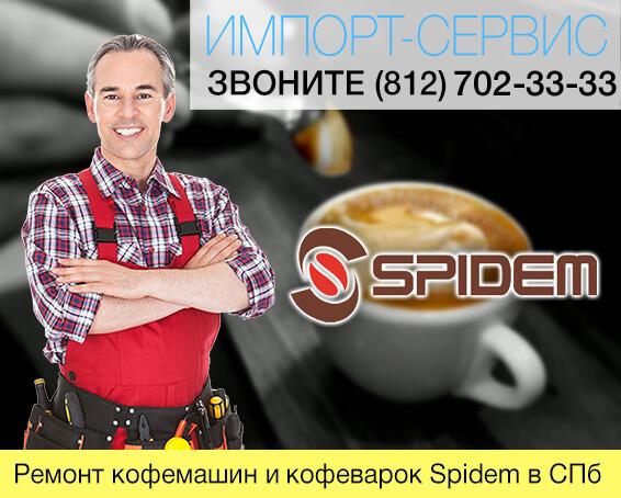 Ремонт кофемашин и кафеварок Spidem в Санкт-Петербурге