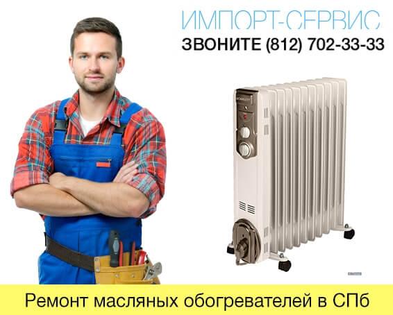 Ремонт масляных обогревателей в Санкт-Петербурге