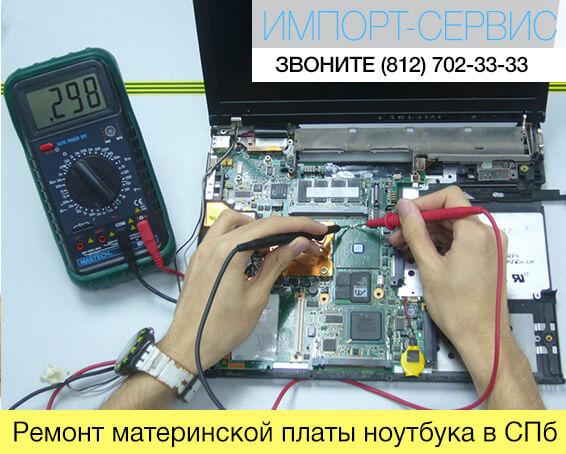 Ремонт материнской платы ноутбука в Санкт-Петербурге