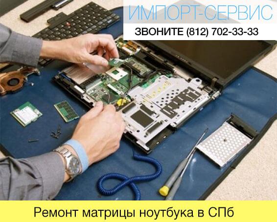 Ремонт матрицы ноутбука в Санкт-Петербурге