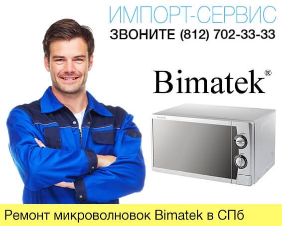 Ремонт микроволновок Bimatek в Санкт-Петербурге